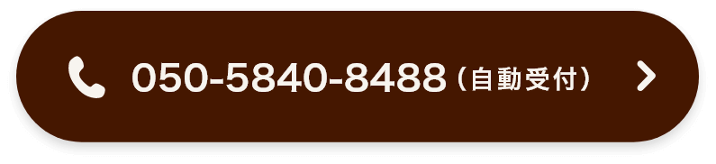 050-5840-8488