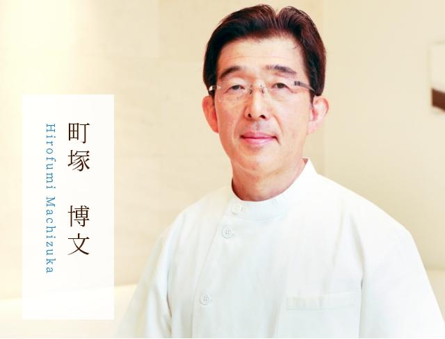 町塚 博文